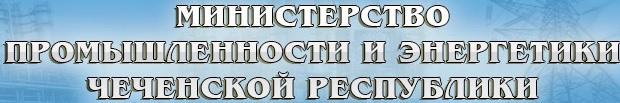 Министерство промышленности и энергетики Чеченской Республики